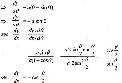 RBSE Solutions for Class 12 Maths Chapter 7 Ex 7.4 14