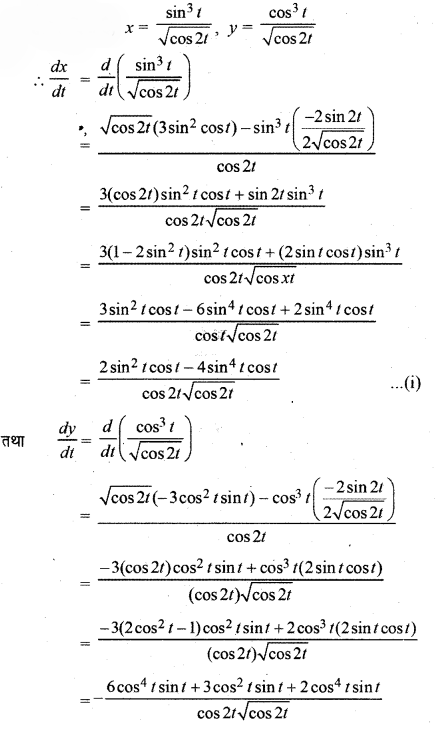 RBSE Solutions for Class 12 Maths Chapter 7 Ex 7.4 16