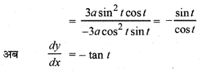 RBSE Solutions for Class 12 Maths Chapter 7 Ex 7.4 27