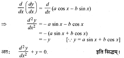 RBSE Solutions for Class 12 Maths Chapter 7 Ex 7.5 15