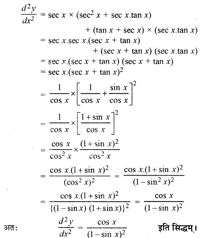 RBSE Solutions for Class 12 Maths Chapter 7 Ex 7.5 18