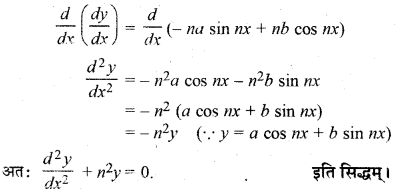 RBSE Solutions for Class 12 Maths Chapter 7 Ex 7.5 22