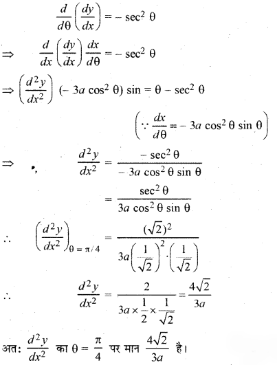RBSE Solutions for Class 12 Maths Chapter 7 Ex 7.5 24