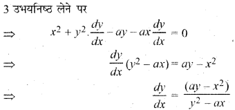RBSE Solutions for Class 12 Maths Chapter 7 Ex 7.5 27