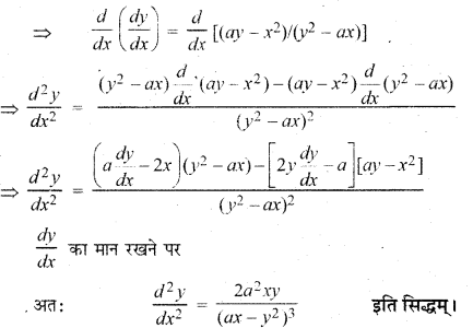 RBSE Solutions for Class 12 Maths Chapter 7 Ex 7.5 28