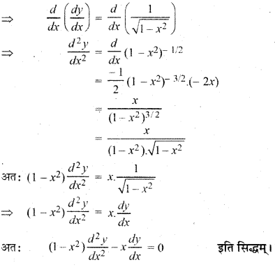 RBSE Solutions for Class 12 Maths Chapter 7 Ex 7.5 31