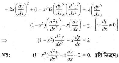 RBSE Solutions for Class 12 Maths Chapter 7 Ex 7.5 35