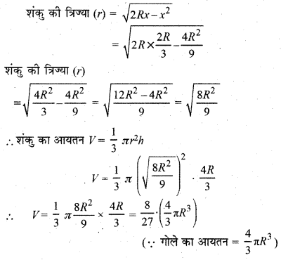 """<img src=""""http://www.rbseguide.com/wp-content/uploads/2019/05/RBSE-Solutions-for-Class-12-Maths-Chapter-8-Additional-Questions-9.png"""" alt=""""RBSE Solutions for Class 12 Maths Chapter 8 अवकलजों के अनुप्रयोग Additional Questions"""" width=""""187"""" height=""""187"""" class=""""alignnone size-full wp-image-20471"""" />"""