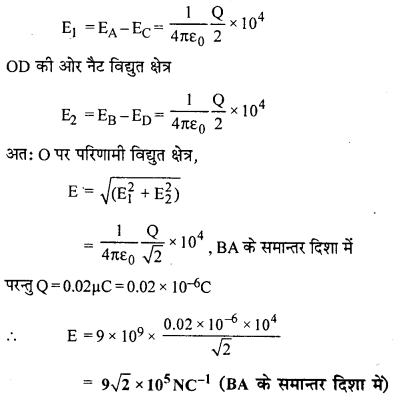 RBSE Solutions for Class 12 Physics Chapter 1 विद्युत क्षेत्र 31