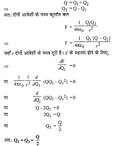 RBSE Solutions for Class 12 Physics Chapter 1 विद्युत क्षेत्र 32
