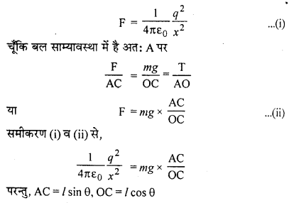 RBSE Solutions for Class 12 Physics Chapter 1 विद्युत क्षेत्र 38