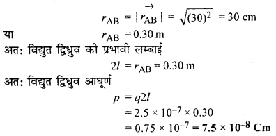 RBSE Solutions for Class 12 Physics Chapter 1 विद्युत क्षेत्र 41