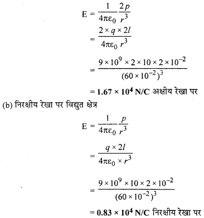 RBSE Solutions for Class 12 Physics Chapter 1 विद्युत क्षेत्र 44