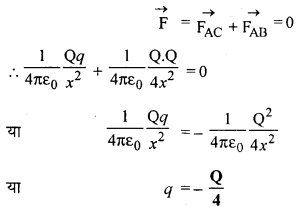 RBSE Solutions for Class 12 Physics Chapter 1 विद्युत क्षेत्र 46