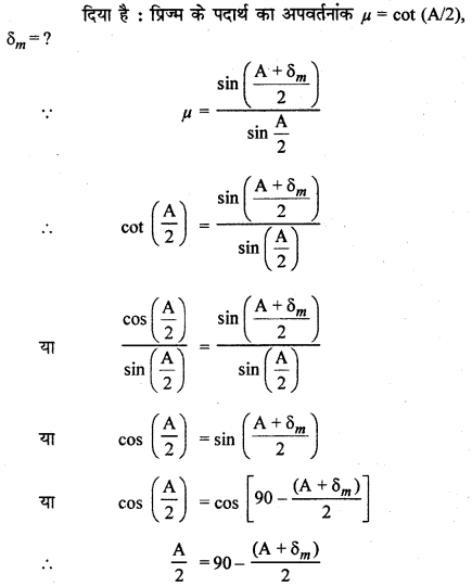 RBSE Solutions for Class 12 Physics Chapter 11 किरण प्रकाशिकी Numeric Q 10
