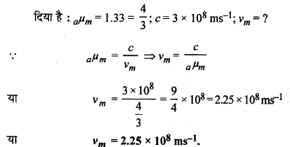 RBSE Solutions for Class 12 Physics Chapter 11 किरण प्रकाशिकी Numeric Q 2