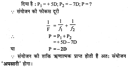 RBSE Solutions for Class 12 Physics Chapter 11 किरण प्रकाशिकी Numeric Q 7