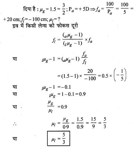 RBSE Solutions for Class 12 Physics Chapter 11 किरण प्रकाशिकी Numeric Q 9