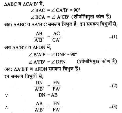 RBSE Solutions for Class 12 Physics Chapter 11 किरण प्रकाशिकी long Q 1.9