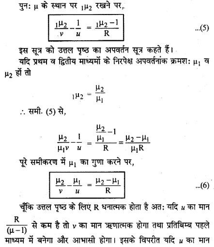 RBSE Solutions for Class 12 Physics Chapter 11 किरण प्रकाशिकी long Q 4.2