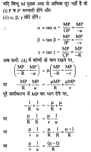RBSE Solutions for Class 12 Physics Chapter 11 किरण प्रकाशिकी long Q 4.6