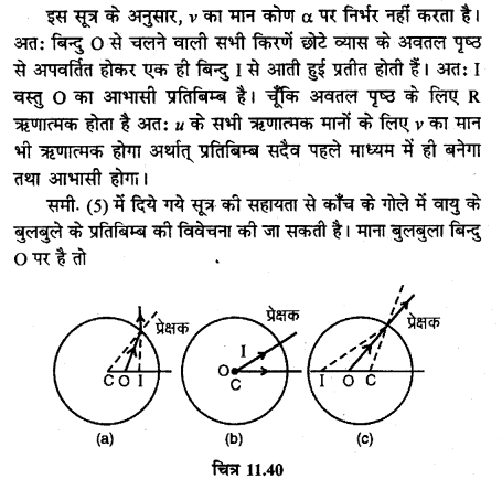 RBSE Solutions for Class 12 Physics Chapter 11 किरण प्रकाशिकी long Q 4.8