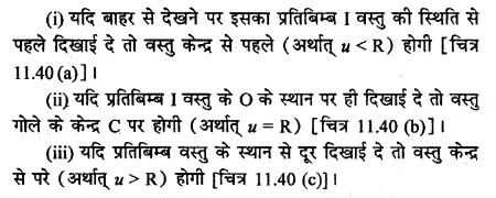 RBSE Solutions for Class 12 Physics Chapter 11 किरण प्रकाशिकी long Q 4.9