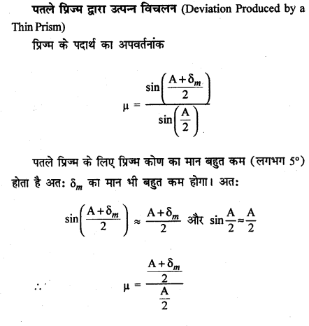 RBSE Solutions for Class 12 Physics Chapter 11 किरण प्रकाशिकी long Q 6.6