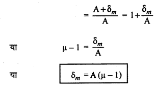 RBSE Solutions for Class 12 Physics Chapter 11 किरण प्रकाशिकी long Q 6.7