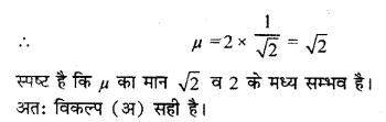 RBSE Solutions for Class 12 Physics Chapter 11 किरण प्रकाशिकी multiple Q 10.1