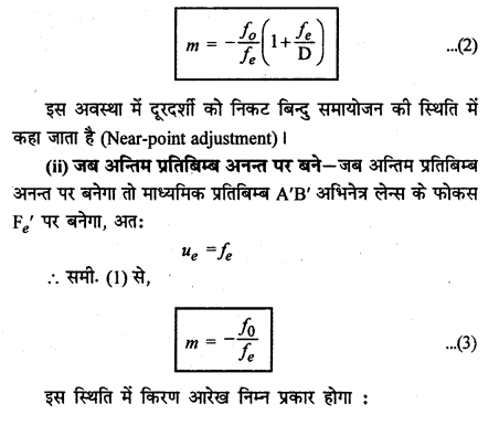 RBSE Solutions for Class 12 Physics Chapter 11 किरण प्रकाशिकी very shot Q 15