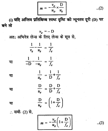 RBSE Solutions for Class 12 Physics Chapter 11 किरण प्रकाशिकी very shot Q 20