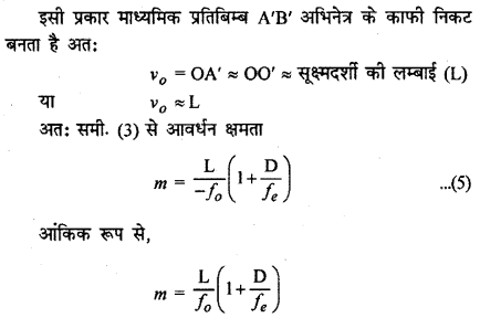 RBSE Solutions for Class 12 Physics Chapter 11 किरण प्रकाशिकी very shot Q 22