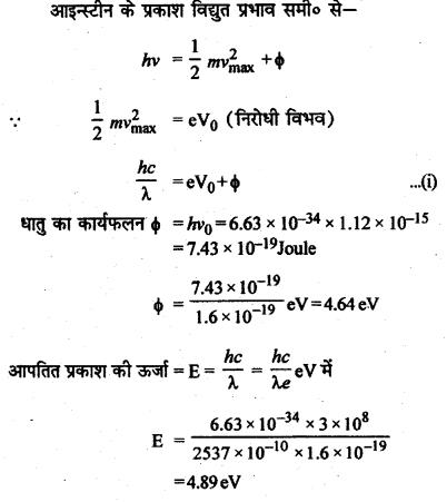 RBSE Solutions for Class 12 Physics Chapter 13 प्रकाश विद्युत प्रभाव एवं द्रव्य तरंगें Numeric Q 1