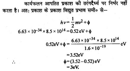 RBSE Solutions for Class 12 Physics Chapter 13 प्रकाश विद्युत प्रभाव एवं द्रव्य तरंगें Numeric Q 11