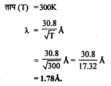 RBSE Solutions for Class 12 Physics Chapter 13 प्रकाश विद्युत प्रभाव एवं द्रव्य तरंगें Numeric Q 12