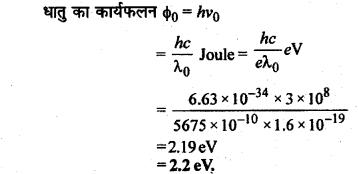RBSE Solutions for Class 12 Physics Chapter 13 प्रकाश विद्युत प्रभाव एवं द्रव्य तरंगें Numeric Q 2