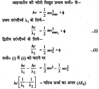 RBSE Solutions for Class 12 Physics Chapter 13 प्रकाश विद्युत प्रभाव एवं द्रव्य तरंगें Numeric Q 3