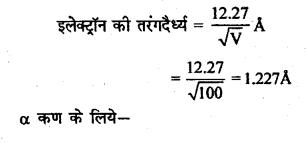 RBSE Solutions for Class 12 Physics Chapter 13 प्रकाश विद्युत प्रभाव एवं द्रव्य तरंगें Numeric Q 4