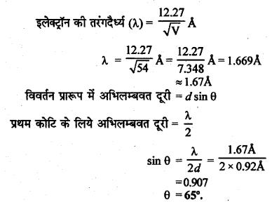 RBSE Solutions for Class 12 Physics Chapter 13 प्रकाश विद्युत प्रभाव एवं द्रव्य तरंगें Numeric Q 6