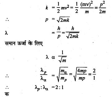 RBSE Solutions for Class 12 Physics Chapter 13 प्रकाश विद्युत प्रभाव एवं द्रव्य तरंगें Numeric Q 8