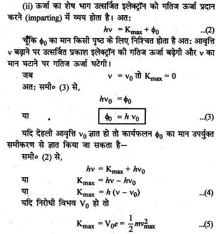 RBSE Solutions for Class 12 Physics Chapter 13 प्रकाश विद्युत प्रभाव एवं द्रव्य तरंगें long Q 3.2