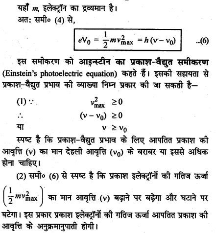 RBSE Solutions for Class 12 Physics Chapter 13 प्रकाश विद्युत प्रभाव एवं द्रव्य तरंगें long Q 3.3