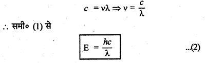 RBSE Solutions for Class 12 Physics Chapter 13 प्रकाश विद्युत प्रभाव एवं द्रव्य तरंगें long Q 4.1