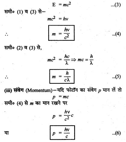 RBSE Solutions for Class 12 Physics Chapter 13 प्रकाश विद्युत प्रभाव एवं द्रव्य तरंगें long Q 4.2