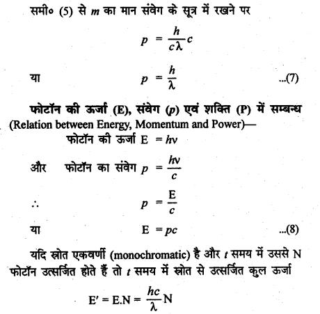 RBSE Solutions for Class 12 Physics Chapter 13 प्रकाश विद्युत प्रभाव एवं द्रव्य तरंगें long Q 4.3