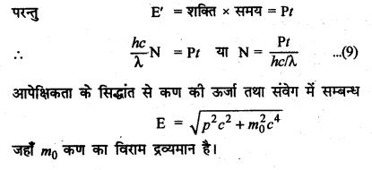 RBSE Solutions for Class 12 Physics Chapter 13 प्रकाश विद्युत प्रभाव एवं द्रव्य तरंगें long Q 4.4