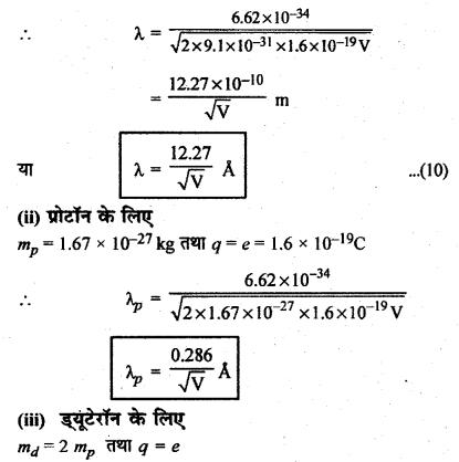 RBSE Solutions for Class 12 Physics Chapter 13 प्रकाश विद्युत प्रभाव एवं द्रव्य तरंगें long Q 6.1