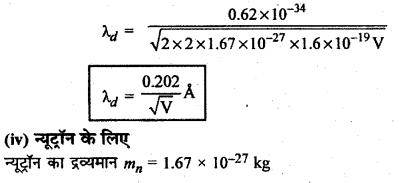 RBSE Solutions for Class 12 Physics Chapter 13 प्रकाश विद्युत प्रभाव एवं द्रव्य तरंगें long Q 6.2
