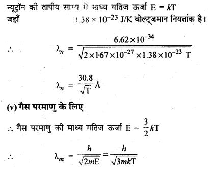 RBSE Solutions for Class 12 Physics Chapter 13 प्रकाश विद्युत प्रभाव एवं द्रव्य तरंगें long Q 6.3